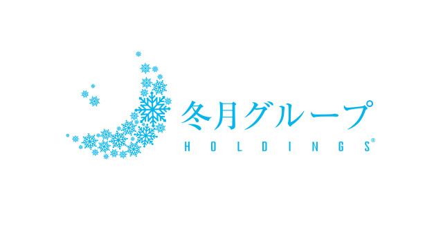 月 ホールディングス 冬 グループ